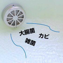 お風呂の給湯口の写真