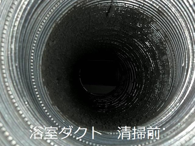 浴室ダクト①