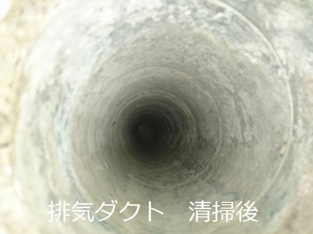排気ダクト②