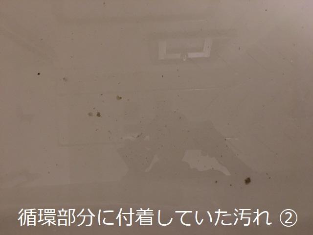 西東京市 風呂釜洗浄④
