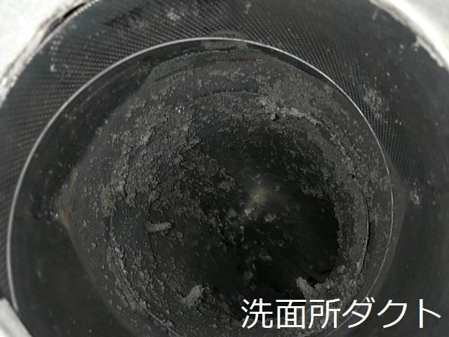 狛江市 ダクト清掃⑦