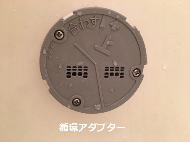 狛江市 風呂釜洗浄①