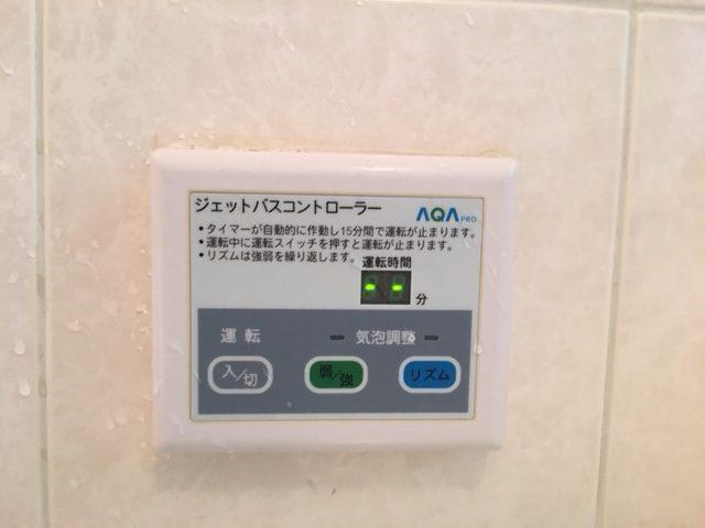 大田区南千束 ジェットバス洗浄①